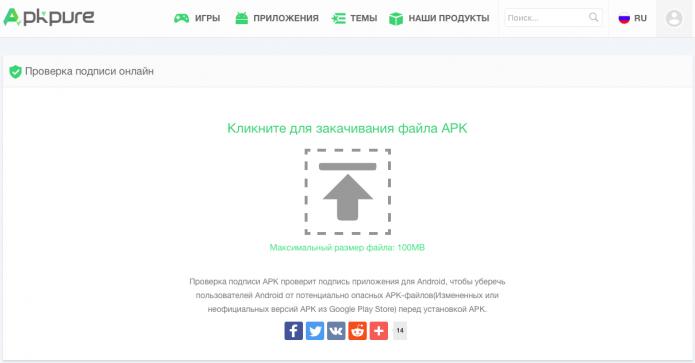 Проверка подлинности APK