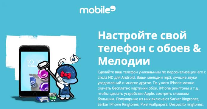Mobile9 машинный перевод