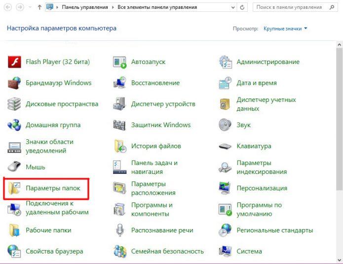 Окно настроек «Панель управления» в ОС Windows 10
