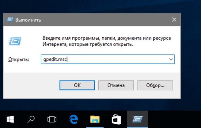 Запуск «Редактора локальной групповой политики» через команду gpedit.msc