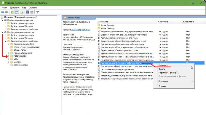 Рабочее окно «Редактора групповой политики» в Windows 10