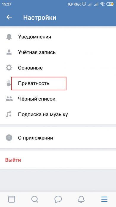 Как открыть настройки «Приватности» в мобильном приложении