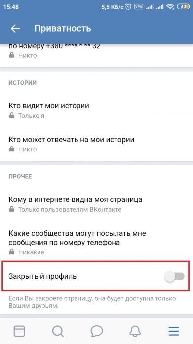 Как закрыть профиль ВК в мобильном приложении