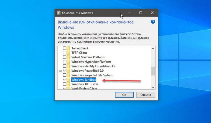 Как включить Windows Sandbox