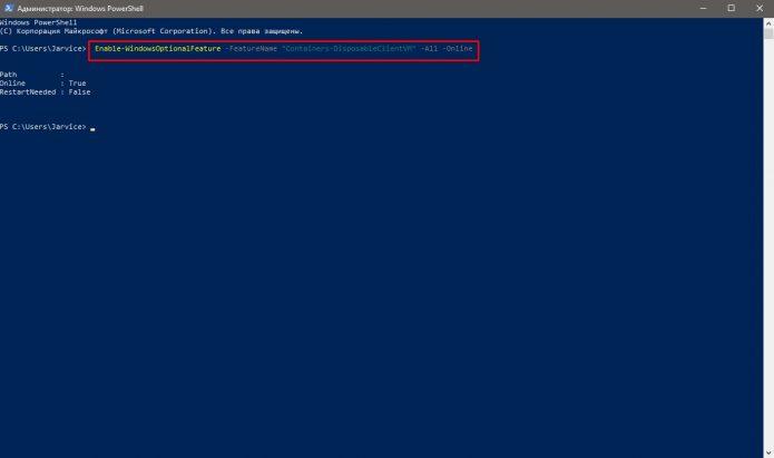 Как активировать Windows Sandbox в оболочке PowerShell