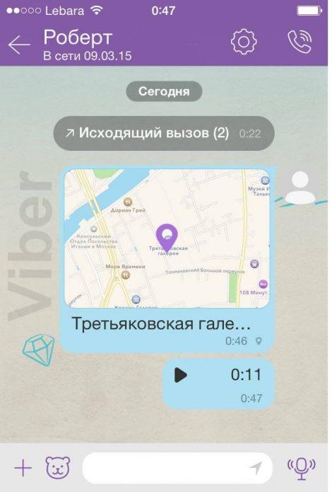 Интерфейс Viber