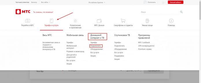 Как открыть проверку доступности домашнего интернета и ТВ