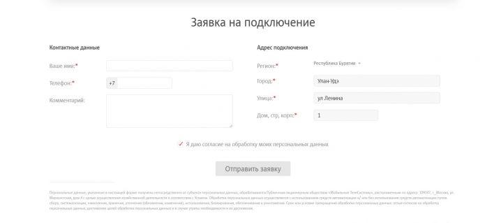 Как подать заявку на подключение домашнего интернета и ТВ от МТС