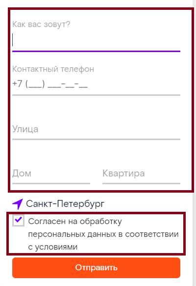 Данные заявки «Ростелекома»