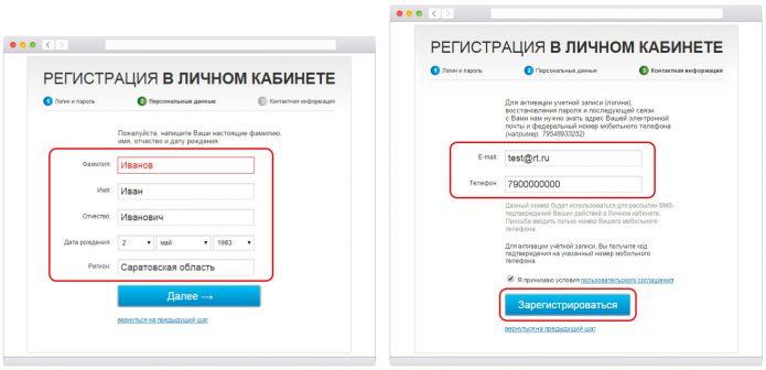 Регистрация в сети RTOpen