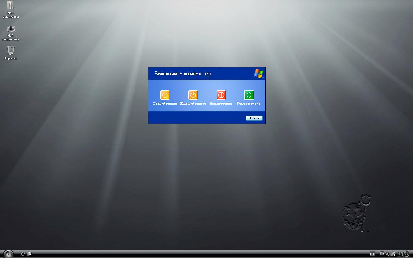 выключение компьютера