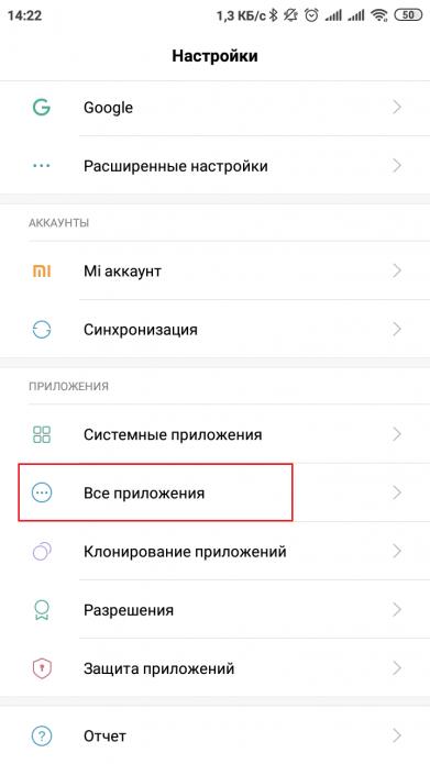 Как открыть среду приложений на смартфоне