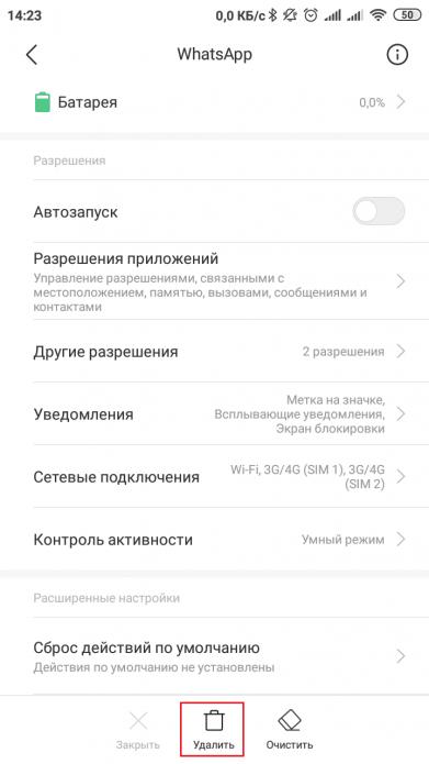 Как удалить приложение