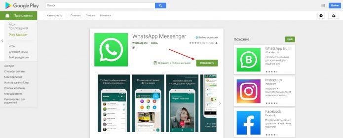 Как установить WhatsApp
