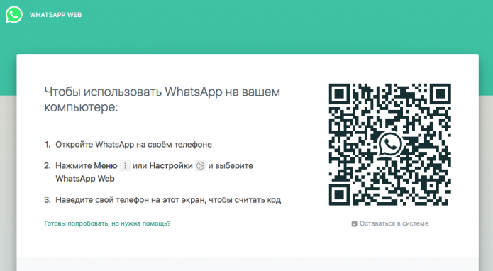 Сайт WhatsApp