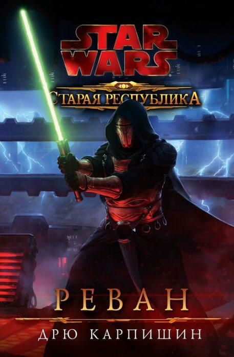«Звёздные войны — Реван»
