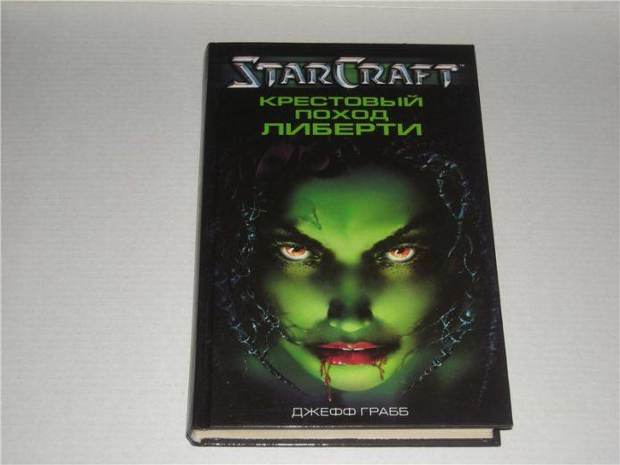 «StarCraft: Крестовый поход Либерти»