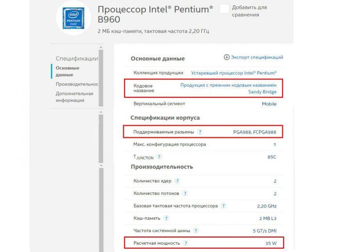 Страница спецификации процессора Intel Pentium B960 на сайте производителя