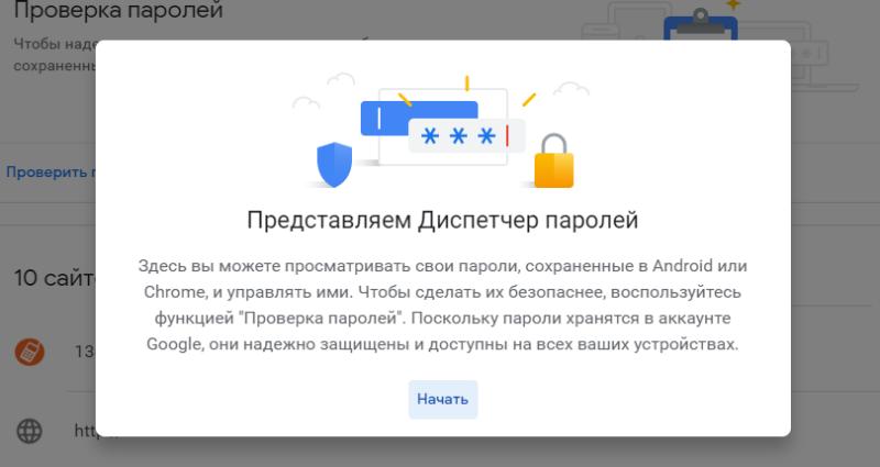 Как проверить в Google безопасность ваших аккаунтов