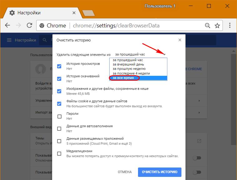 Как очистить поисковую историю в гугл и Яндексе, а также удалить историю браузера