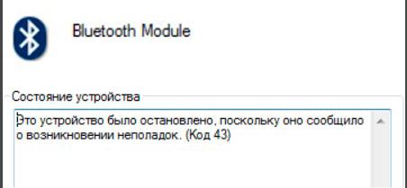 Ошибка Bluetooth (Код 43) в Windows